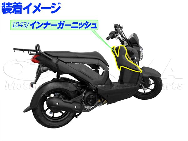 【田中商會】ZOOMER-X用 印刷碳纖維 內飾板 (X-飾板) - 「Webike-摩托百貨」