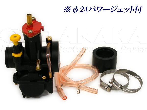 OKO製 加大型化油器 Φ24