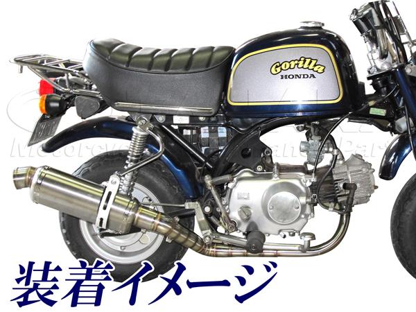 【田中商會】Monkey用 Delta 全段排氣管 - 「Webike-摩托百貨」