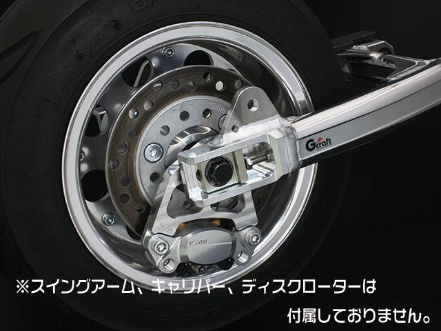 G-Craft 8 Inch 3. 5 J Rear disk kit