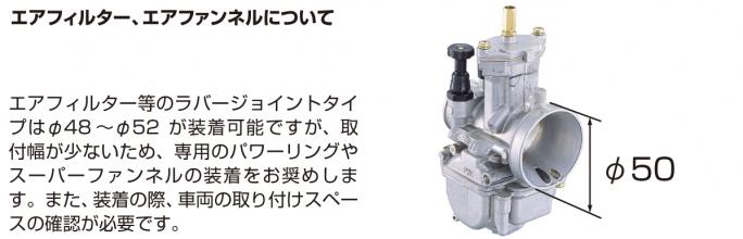【KITACO】加大口徑化油器套件 KEIHINPWKΦ28M - 「Webike-摩托百貨」