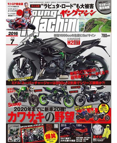【內外出版】月刊誌 YOUNG MACHINE2016年7月號