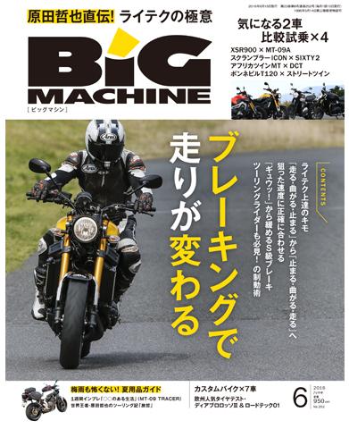 【內外出版】月刊誌 BIG MACHINE2016年6月號