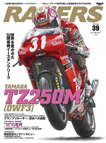 【三榮書房】RACERS Vol.39 TZ250M
