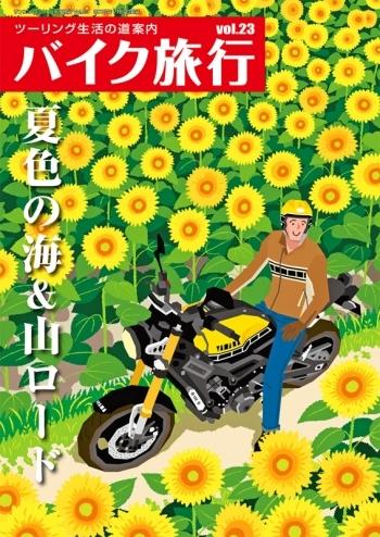 【三榮書房】摩托車旅行 Vol.23
