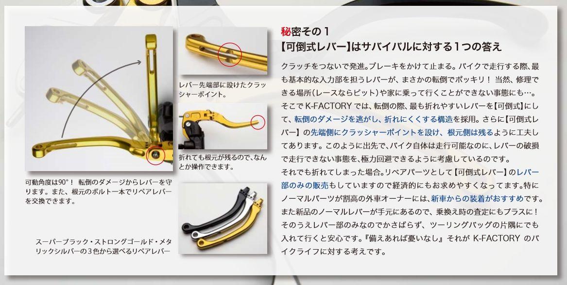 【K-FACTORY】Billet 拉桿 L/Type S  - 「Webike-摩托百貨」