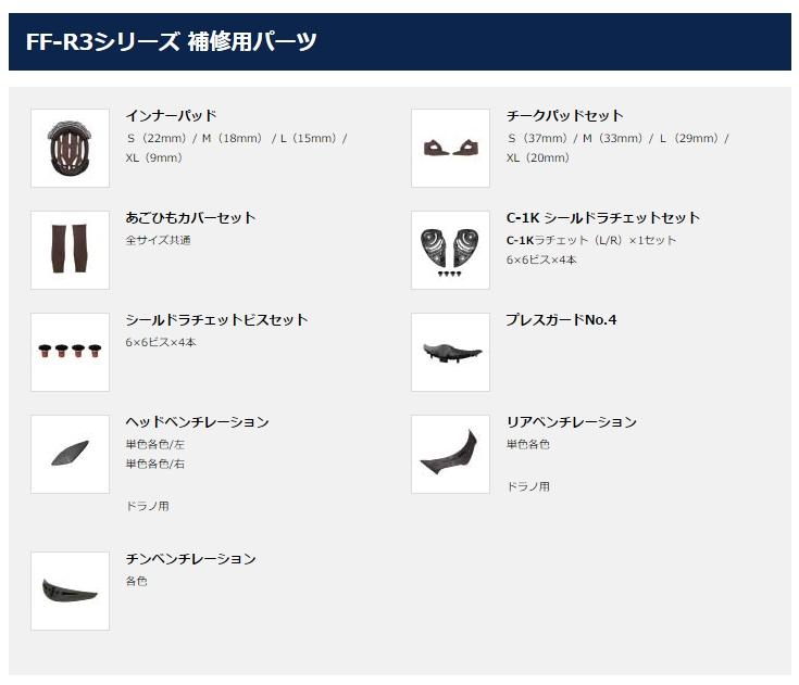 FF-R3 安全帽 內襯襯墊