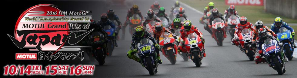 MotoGP��{�O�����v�� 4�֒��Ԍ� �k�G���A�y3��Ԓʂ����z