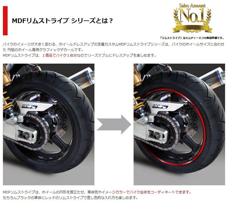 【MDF】輪框貼紙組 10mm 素色 - 「Webike-摩托百貨」