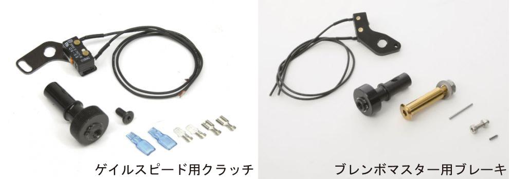 【GALE SPEED】VRC/VRE系列主缸専用 開關套件