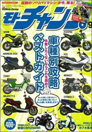 【三榮書房】Moto Champ 2016年9月號