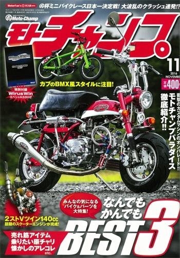 【三榮書房】Moto Champ 2016年11月號