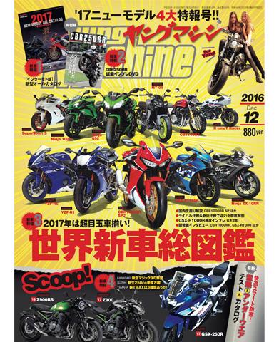 【內外出版】月刊誌 YOUNG MACHINE2016年12月號