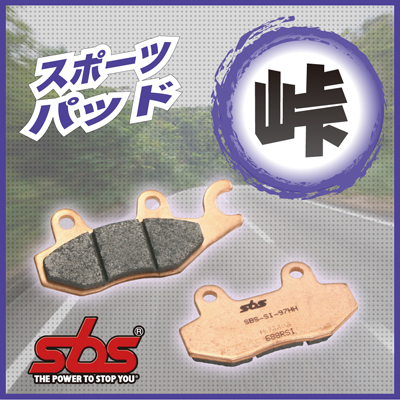 【SBS】Off-road Racing Sinter 694RSI 煞車來令片