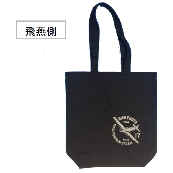 【KAWASAKI 川崎】飛燕&H2R 聯名托特包【120周年記念 飛燕商品】