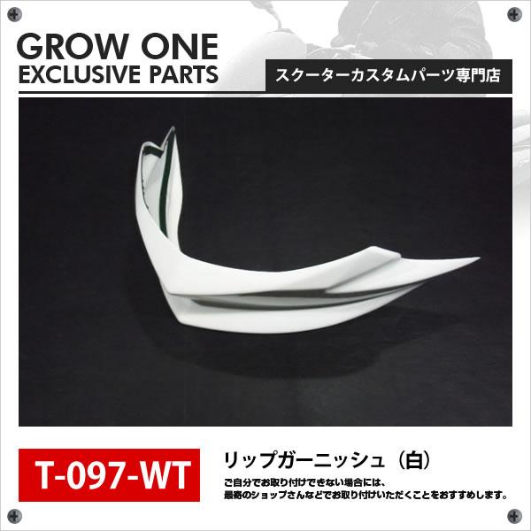 【GROW ONE】唇部配件