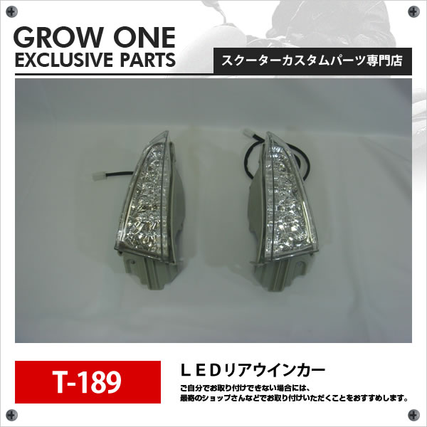 【GROW ONE】LED後方向燈