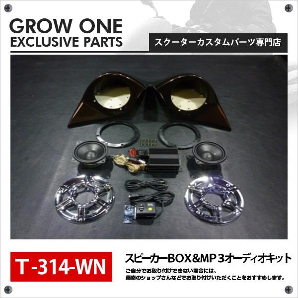 【GROW ONE】喇叭BOX&MP3音響套件組