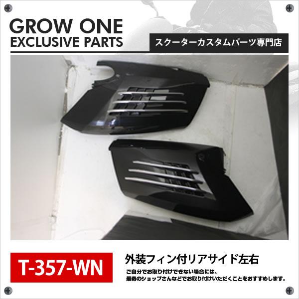 【GROW ONE】外部散熱片 後側