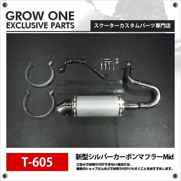 【GROW ONE】新型 銀 碳纖維消音器Mid