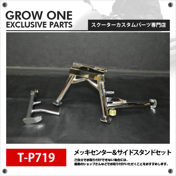 【GROW ONE】電鍍中駐&側駐組