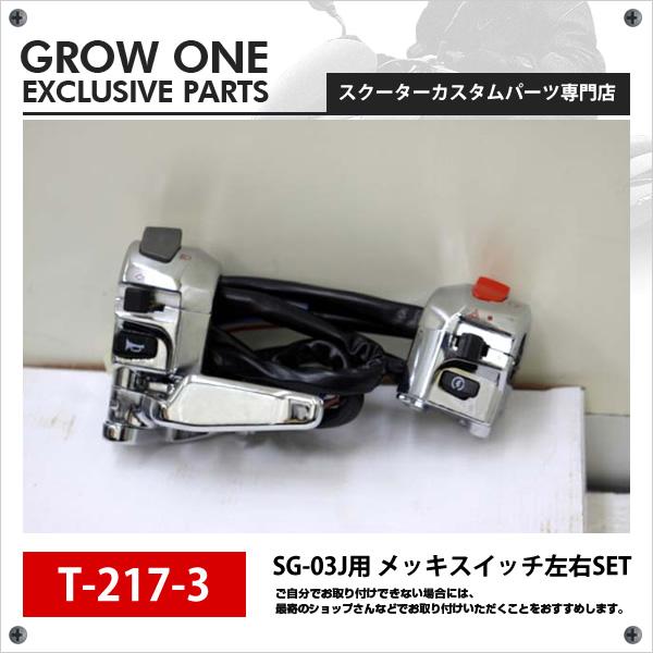 【GROW ONE】開關左右組