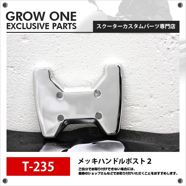 【GROW ONE】電鍍把手固定座2