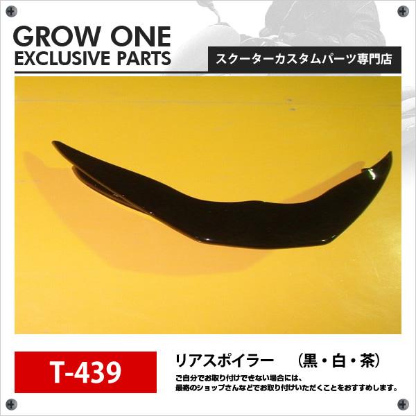 【GROW ONE】後擾流板
