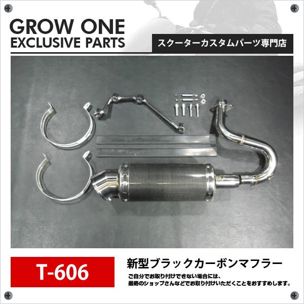 【GROW ONE】新型 黑色 碳纖維消音器Mid