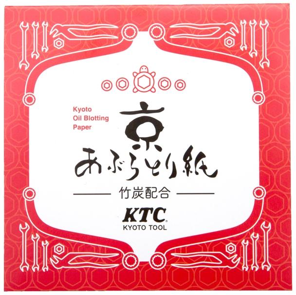 京都吸油面紙