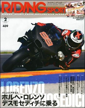 【三榮書房】Riding Sport 2017年2月號 Vol.409