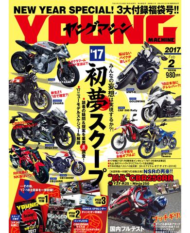 【內外出版】月刊誌 YOUNG MACHINE2017年2月號