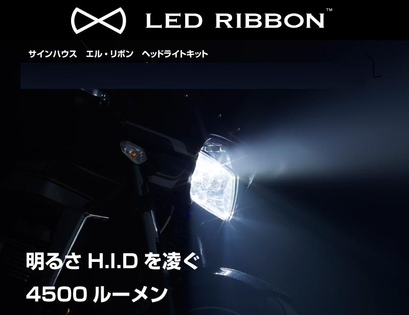 【SYGN HOUSE】LED RIBBON XHP3537W H4型Hyper LED頭燈燈泡套件