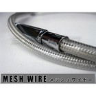 VERTEX Mesh Throttle Wire