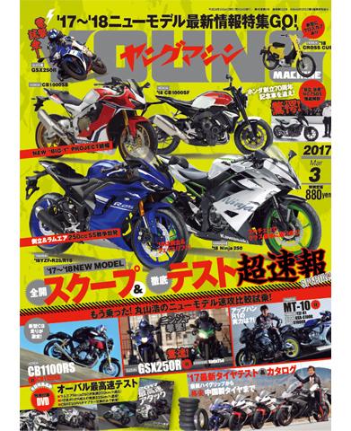 【內外出版】月刊誌 YOUNG MACHINE2017年3月號
