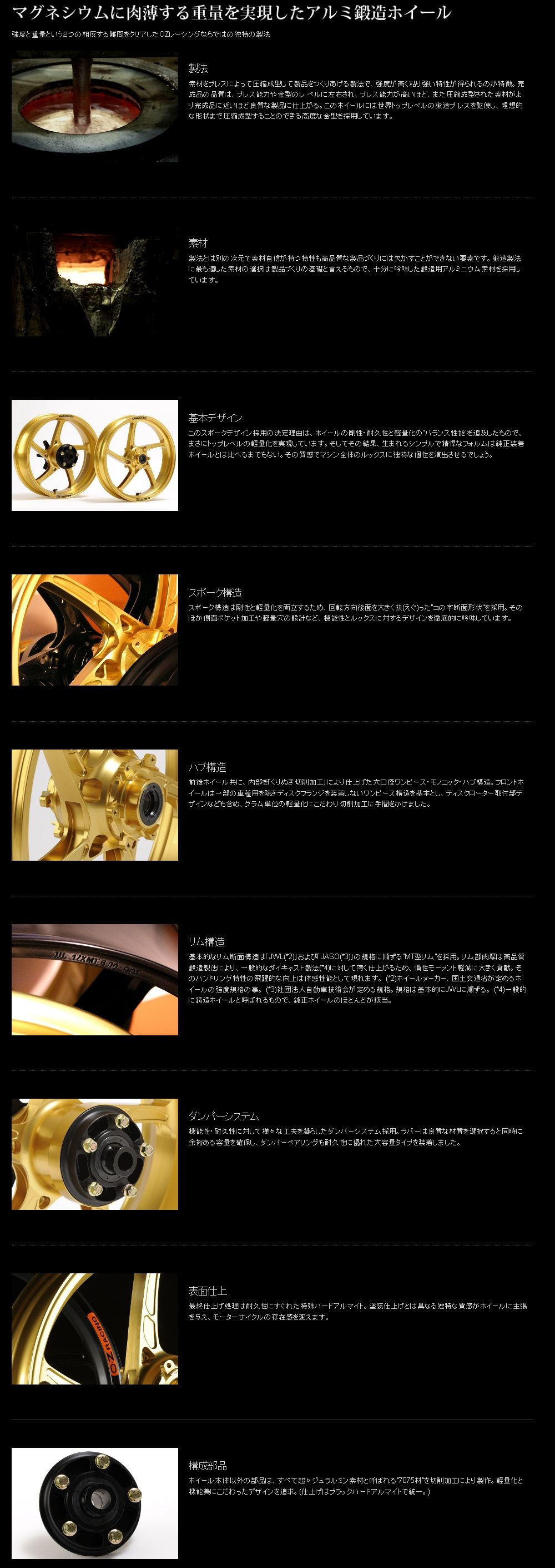 【OZ RACING】OZ-5S PIEGA 輪框