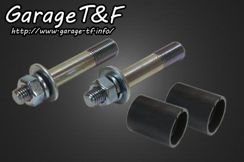 【Garage T&F】10吋 增高把手座 (黑色) - 「Webike-摩托百貨」