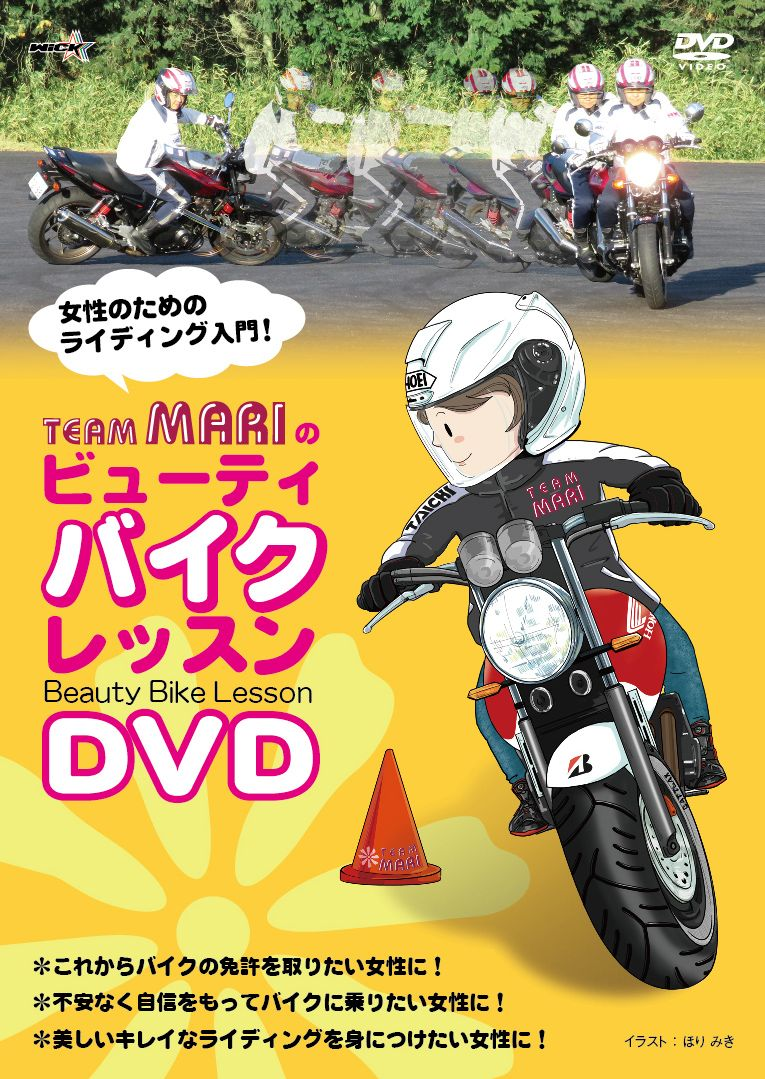 【Wick Visual Bureau】Team MARI Beauty · Bike · Lesson DVD