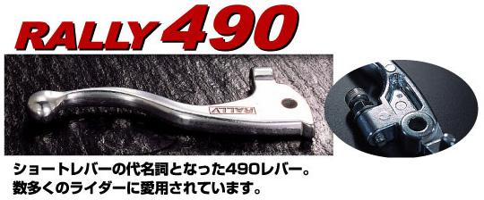 【ROUGH&ROAD】RALLY490 短拉桿組 - 「Webike-摩托百貨」