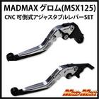 MADMAX.可饋式調整型拉桿.商品編號:MM05-0117S