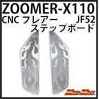 【MADMAX】CNC火焰腳踏板
