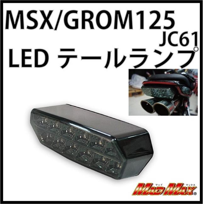 LED 燻黑尾燈
