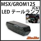 【MADMAX】LED 燻黑尾燈