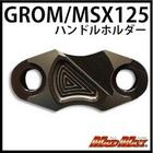 【MADMAX】CNC 煞車主缸固定蓋