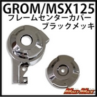 MADMAX.車台螺栓裝飾蓋.商品編號:MM19-0309BC
