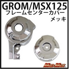 MADMAX.車台螺栓裝飾蓋.商品編號:MM19-0309C