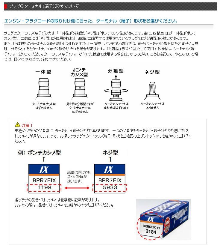 【NGK】標準型 火星塞 BR8ES - 「Webike-摩托百貨」
