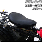 WirusWin Solo seat kit Flat version