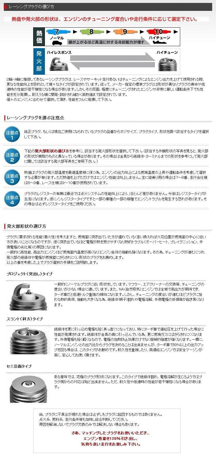 【NGK】競賽型 火星塞 R7376-9 - 「Webike-摩托百貨」