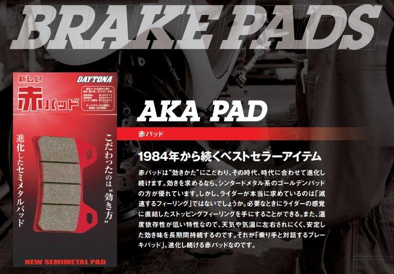 【DAYTONA】Red Pad 煞車皮(碟式煞車) - 「Webike-摩托百貨」